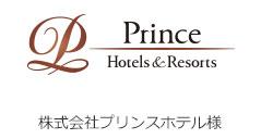 株式会社プリンスホテル様