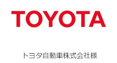 トヨタ自動車株式会社様