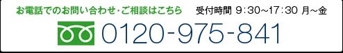 フリーダイヤル 0120-975-841