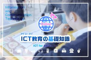 ICT教育の基礎知識