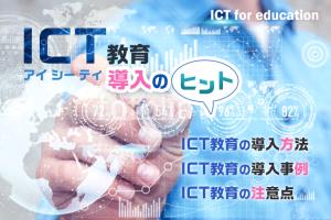 ICT教育導入のヒント