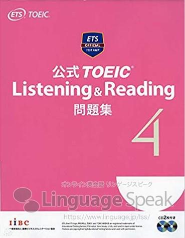 オンライン 英会話 toeic