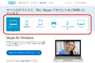 【無料】Skypeのログイン&ダウンロードはこち …